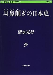 耳鼻削ぎの日本史 (文春学藝ライブラリー)