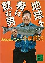 表紙: 地球を肴に飲む男 (講談社文庫) | 小泉武夫
