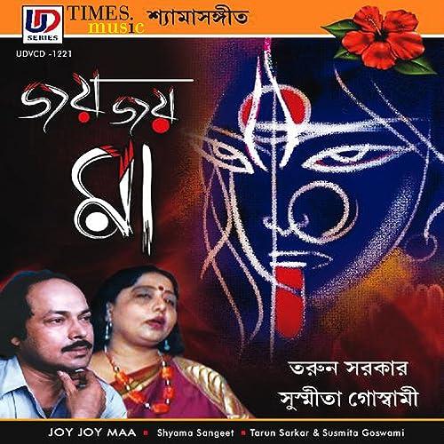 Kali Kali Mahakali by Susmita Goswami on Amazon Music - Amazon com