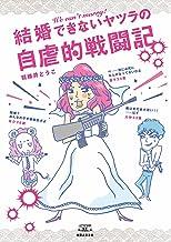 表紙: 結婚できないヤツラの自虐的戦闘記 | 羽根井 とうこ