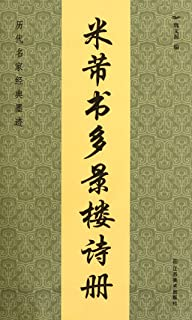 Mi Fu Calligraphy Multi View Building Poetry Book - Classic Famous Calligraphies of Past Dynasties (Chinese Edition)