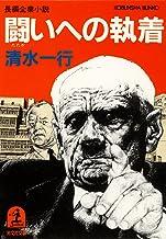 表紙: 闘いへの執着 (光文社文庫) | 清水 一行