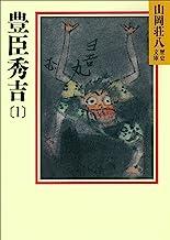 表紙: 豊臣秀吉(1) (山岡荘八歴史文庫) | 山岡荘八