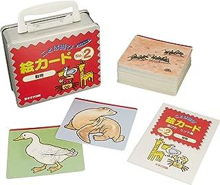 ことば遊び絵カード no.2 動物
