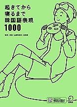 表紙: [音声DL付]起きてから寝るまで韓国語表現1000 起きてから寝るまでシリーズ | 金 恩愛