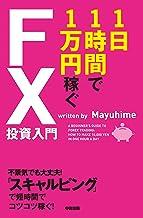 表紙: 1日1時間で1万円稼ぐFX投資入門 中経出版 | Mayuhime