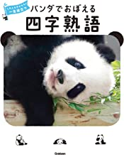 表紙: パンダでおぼえる 四字熟語 大人も子どもも 一生役立つ | 福田 豊文
