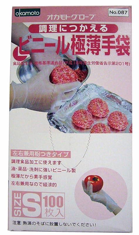 パンフレット印象的な入るオカモトグローブ 調理につかえる ビニール極薄手袋 S 100枚入