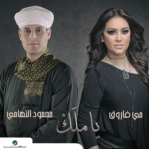 ياملك Single By محمود التهامي مي فاروق On Amazon Music Amazon Com