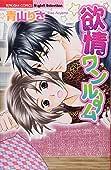欲情ワンルーム (ぶんか社コミックス S*girl Selection)