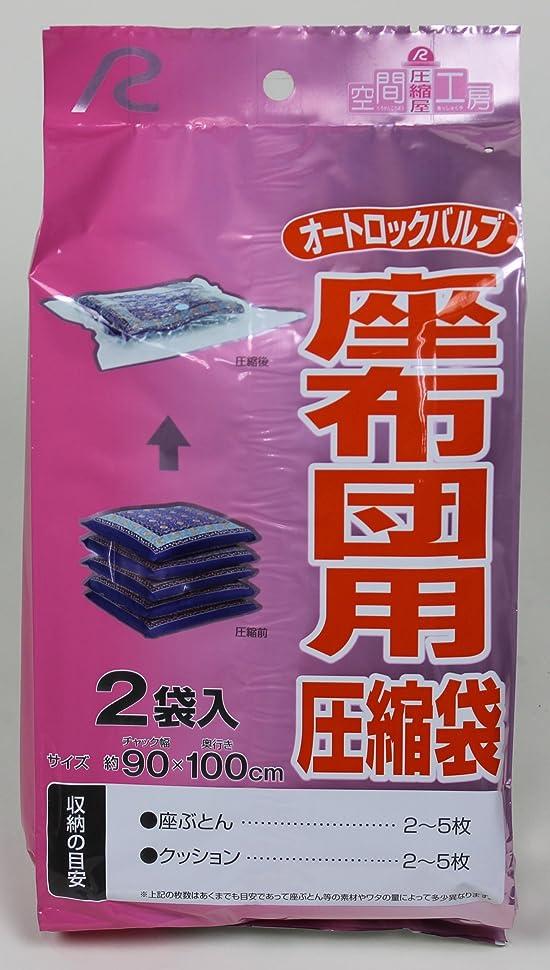 食事血ポンプ座布団用圧縮袋 Z-004