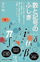 数と記号のふしぎ シンプルな形に秘められた謎と経緯とは? 意外に身近な数学記号の世界へようこそ! (サイエンス・アイ新書)