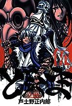 表紙: どらくま 5巻 (ブレイドコミックス) | 戸土野正内郎