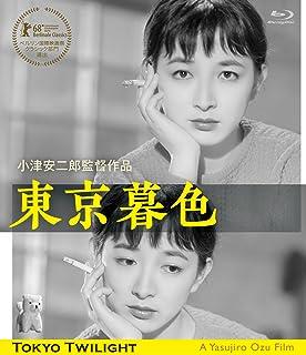 東京暮色 デジタル修復版 [Blu-ray]