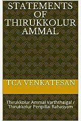 Statements of Thirukkolur Ammal: Thirukkolur Ammal Varththaigal / Thirukkolur Penpillai Rahasyam Kindle Edition