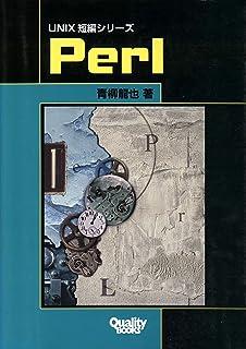Perl (UNIX短編シリーズ)