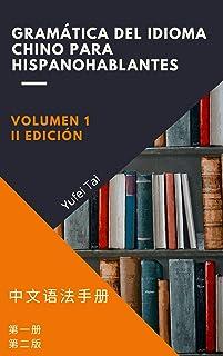 Gramática del Idioma chino para hispanohablantes I: 中文语法手册第一册 (Spanish Edition)