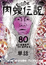 闇金ウシジマくん外伝 肉蝮伝説【単話】(80) (ビッグコミックススペシャル)