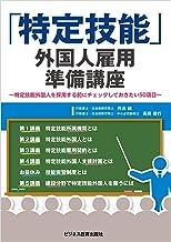表紙: 「特定技能」外国人雇用準備講座 | 井出誠