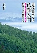 表紙: 高校生からの仏教入門 釈尊から親鸞聖人へ   小池秀章