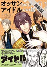 オッサン(36)がアイドルになる話(コミック)1【期間限定 無料お試し版】 (PASH! コミックス)