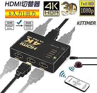 HDMI切替器 MVOWIZON 4Kx2K HDMI分配器/セレクター 3入力1出力 金メッキコネクタ搭載1080p/3D対応(メス→オス) 電源不要 Chromecast Stick/Xbox One ゲーム機/レコーダー パソコン PS3 Xbox 3D 液晶テレビなどの対応 (3入力1出力) (5入力1出力)
