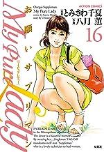 My Pure Lady : 16 (アクションコミックス)