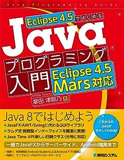 Eclipse 4.5ではじめるJavaプログラミング入門 Eclipse 4.5 Mars対応