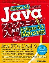 表紙: Eclipse 4.5ではじめるJavaプログラミング入門 Eclipse 4.5 Mars対応   掌田津耶乃