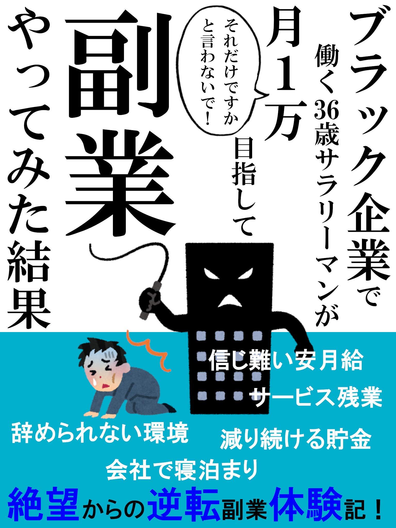 burakkukigyoudehatarakusanjyuurokusaisarariimangatukiitimanenmezasitefukugyouyattemitakekkazetuboukaranogyakutenfukugyoutaikenki (Japanese Edition)