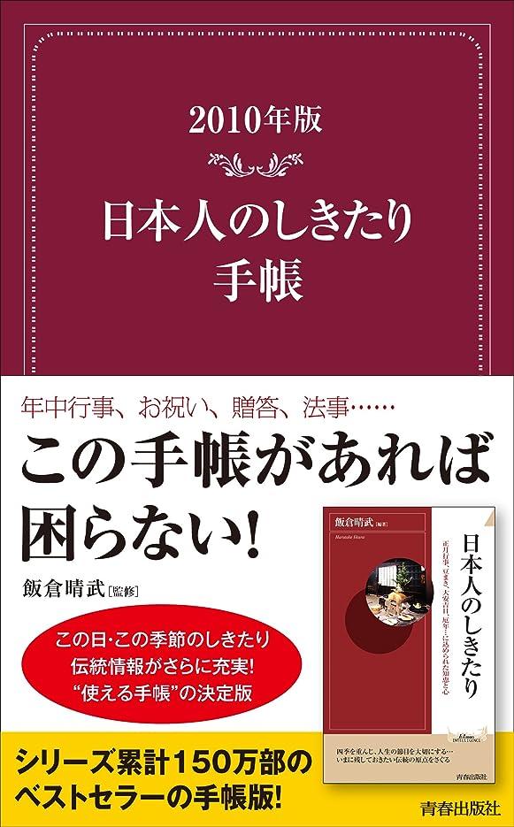 ブロックする余計な手伝う日本人のしきたり手帳 2010年版