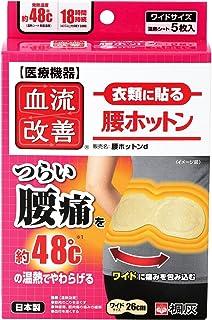 桐灰化学 血流改善腰ホットン 衣類に貼り腰痛を温熱でやわらげる 5枚入 【一般医療機器】