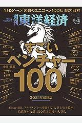 週刊東洋経済 2021/9/4号 Kindle版