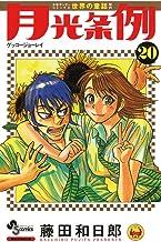 表紙: 月光条例(20) (少年サンデーコミックス) | 藤田和日郎