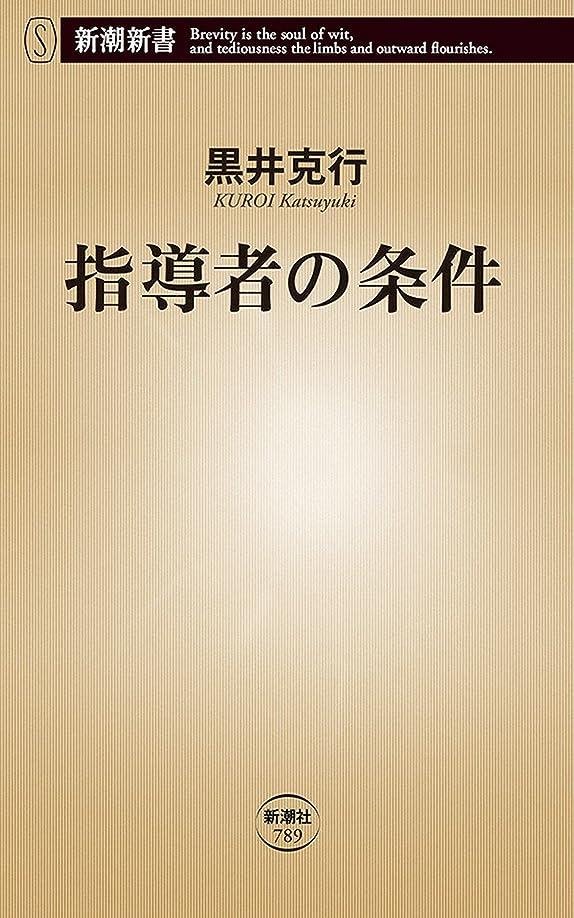抑止する作詞家七面鳥指導者の条件(新潮新書)