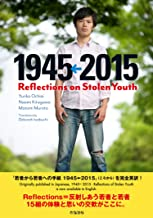 Reflections on Stolen Youth 1945←2015 (若者から若者への手紙)