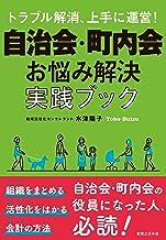 表紙: 自治会・町内会 お悩み解決実践ブック | 水津 陽子