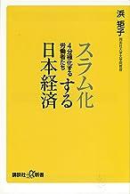 表紙: スラム化する日本経済 4分極化する労働者たち (講談社+α新書)   浜矩子