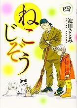 ねこじぞう 四 (4巻) (ねこぱんちコミックス)