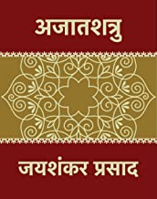 Ajatashatru (Hindi Edition): अजातशत्रु