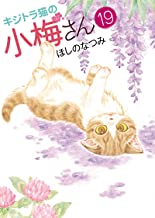 表紙: キジトラ猫の小梅さん (19) (ねこぱんちコミックス) | ほしのなつみ