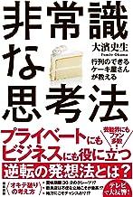 表紙: 行列のできるケーキ屋さんが教える 非常識な思考法 | 大濱史生