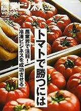 農業ビジネス ベジ(veggie) vol.31 (売れる野菜 儲かる農業 IoTにも強くなる)
