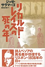 Year of the death of Ricardo Reis (Portugal literature Sosho) (2002) ISBN: 4882027704 [Japanese Import]