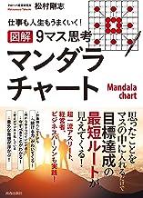 表紙: 仕事も人生もうまくいく! 【図解】9マス思考マンダラチャート | 松村 剛志