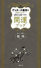 表紙: ゲッターズ飯田の五星三心占い 開運ブック 2016年度版 金の鳳凰・銀の鳳凰 | ゲッターズ飯田