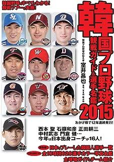韓国プロ野球 観戦ガイド&選手名鑑 2015年版 (2015-04-14) [雑誌]