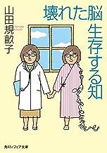 表紙: 壊れた脳 生存する知 (角川ソフィア文庫) | 山田 規畝子