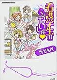 看護学生のないしょ♥ (3) (ぶんか社コミックス)