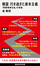 表紙: 韓国 行き過ぎた資本主義 「無限競争社会」の苦悩 (講談社現代新書) | 金敬哲